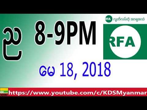 RFA Burmese News, Night May 18, 2018