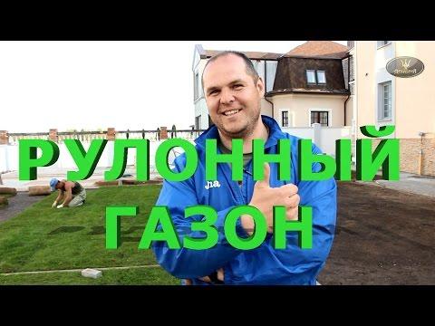 Укладка рулонного газона своими руками видео