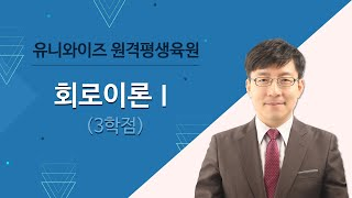 [회로이론Ⅰ] 100%온라인 학점은행제로 전공학점 이수