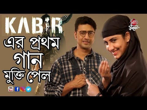 Tere Darga Pe | Kabir First Song Released...