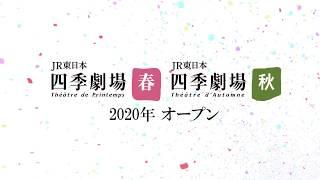劇団四季:JR東日本四季劇場[春][秋]:プロモーションVTR