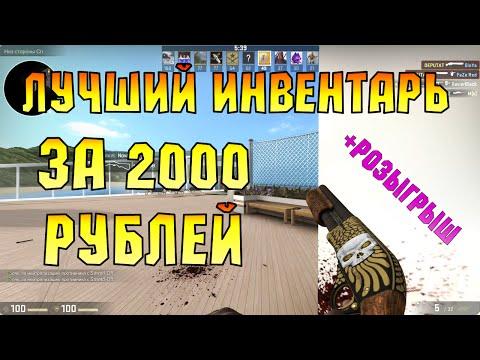 CS:GO - Полный инвентарь за 2000 рублей! Лучшие скины.