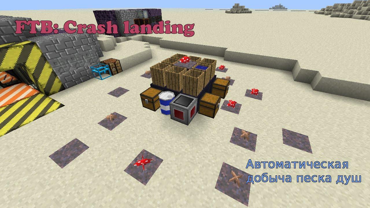 что можно сделать из песка душ в майнкрафте #3