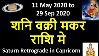 Cover images शनि वक्री मकर राशि मे 2020, Shani Vakri 2020, Saturn Retrogarde in Capricorn 11 May to 29 Sep 2020