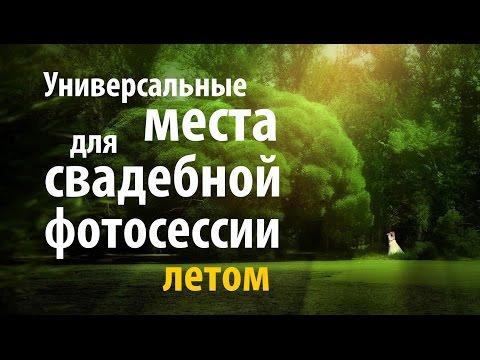 Самые красивые и интересные места в Москве Узнай Москву