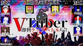 [LIVE] [Vtuber]即興ラップバトル-爆撃-[フリースタイル]