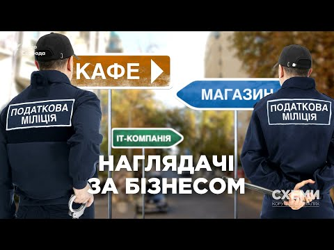 «Зе-команда» подвоїла фінансування податкової міліції, яку Зеленський обіцяв ліквідувати СХЕМИ №258