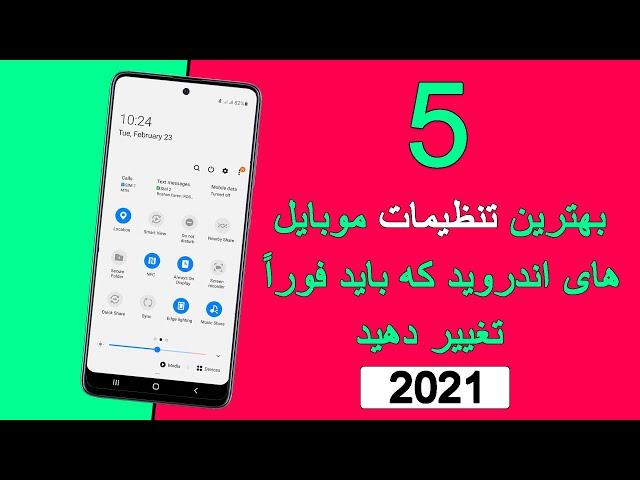5 بهترین تنظیمات گوشی های اندروید در سال 2021 #android_settings