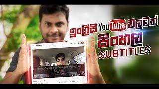 Sinhala Subtitle for YouTube Videos