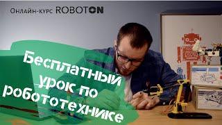 Бесплатный урок по робототехнике