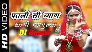 Patli Si Byan Khagi Rasgulla Rajasthani Full Video Songs | Rajasthani Folk Songs