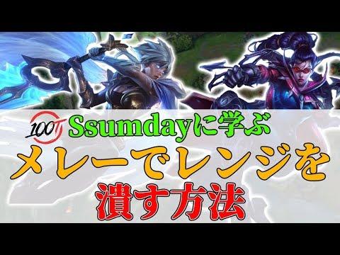 【League of Legends】Ssumdayに学ぶTOPレーンにおいてメレーチャンピオンでレンジチャンピオンを潰す方法!【日本語翻訳付き】