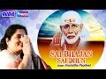 Sai Dhun  Jay Jay Sai jay Sai  Shirdi Sai Baba Songs By Anuradha Paudwal  Saibaba Dhun  HD