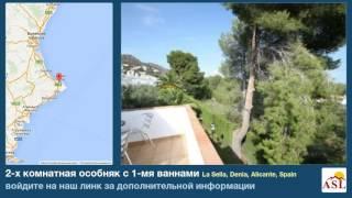 2-х комнатная особняк с 1-мя ваннами в La Sella, Denia, Alicante(больше информации на особняк в продаже в La Sella, Denia, Alicante, Spain с 2 спальни, 1 ванная: ▻http://aspanishlife.com/ru/properties/252790-osob..., 2015-12-23T10:08:14.000Z)