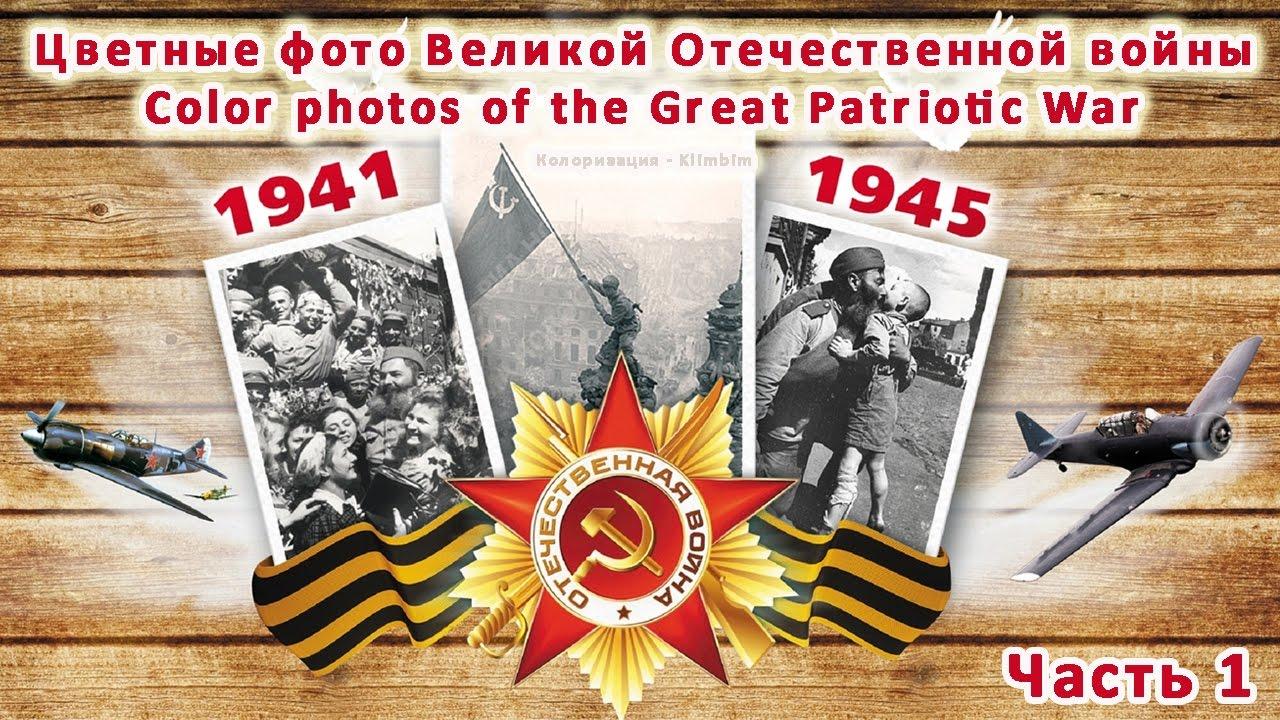 вов 1941-1945 фото цветные