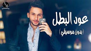 عود البطل (بدون موسيقي) / عبد الرحمن موسي