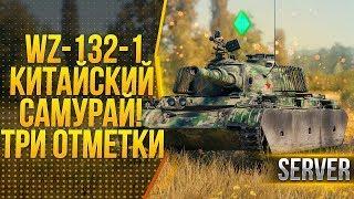 WZ-132-1 - Максимальный результат на три отметки !
