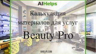 Урок 16. Калькуляция материалов для услуг (программа Beauty Pro)