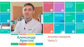 Аналоги лекарств. Дженерики и оригинальные препараты.(, 2015-04-15T06:05:43.000Z)