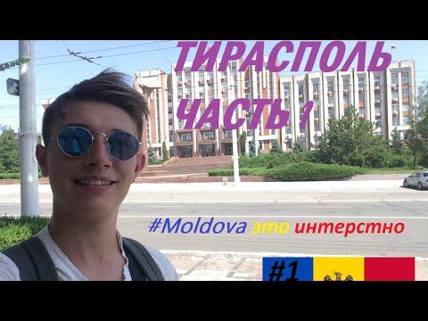 Молдова | Тирасполь #Молдоваэтоинтересно ЧАСТЬ 1