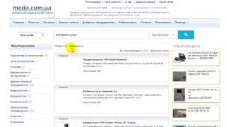 Медицинское оборудование : аппараты узи : поиск(Инстркция пои поиску медицинского оборудования : аппараты УЗИ на Укранском медицинском портале http://medo.com.ua., 2014-01-30T10:33:56.000Z)