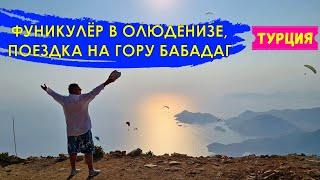 Гора Бабадаг - один из центров парапланеризма Фуникулер в Олюденизе