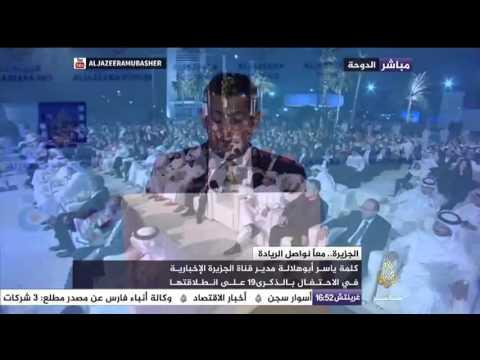 كلمة ياسر أبو هلالة مدير قناة الجزيرة الاخبارية في الاحتفال بالذكرى 19 على انطلاقتها