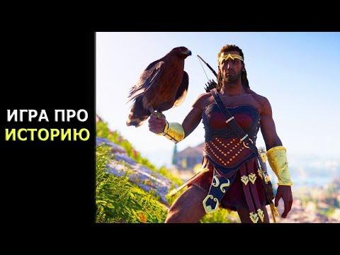Assassin's Creed и Толерантность thumbnail