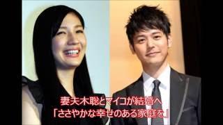 説明****** 妻夫木聡とマイコが結婚へ「ささやかな幸せのある家庭を*
