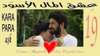 Kara Para Aşk - 19 [HD] عشق المال الأسود ( العشق المشبوه ) - 19