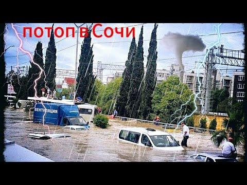 Наводнение в Сочи. Потоп Туапсе. Адлер. Потоп в Сочи. Ливни в Сочи. Погода в Сочи, Наводнение Адлер