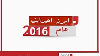 شاهد فيديوجرافيك لأبرز الاحداث التي شهدتها اليمن خلال العام 2016م من انتاج #الموقع_بوست