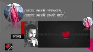 Download Hindi Video Songs - Ami Chinigo Chini Tomare - Sasha Ghoshal