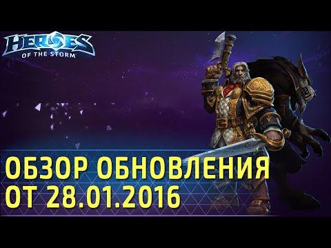 видео: Обзор обновления по heroes of the storm от 28.01.2016