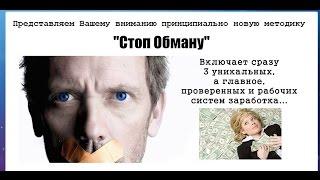 """Методика """"Стоп Обману"""" ОТЗЫВЫ infozebiz ru"""