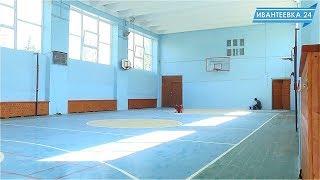 Ремонт спортзала в 6-й гимназии