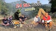 24 ชั่วโมง ริมน้ำกลางป่า สร้างที่พัก หาอาหาร เอาชีวิตรอดแบบไม่มีงบ | CLASSIC NU