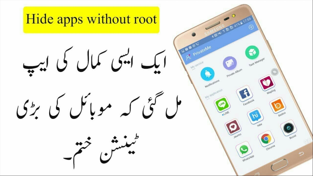 Hide apps on android without root In Urdu Hindi