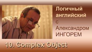 Урок 10. Complex Object. Логичный английский с Александром Ингорем