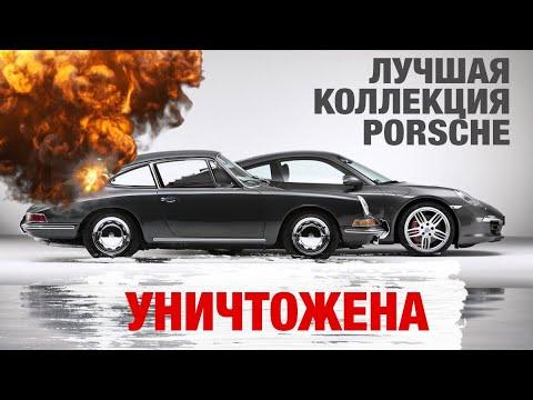 """видео: УНИЧТОЖЕНА лучшая коллекция Porsche! Гон обвиняет Nissan в заговоре. L200 мчит за 3,5 с до """"СОТНИ"""""""