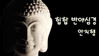 신나는 힙합 반야심경 안치행 / 힙합 불경(佛經)