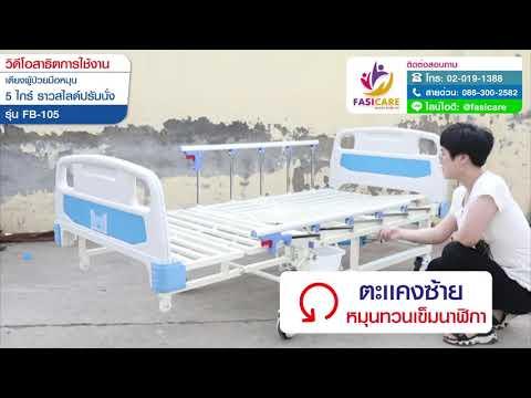 สาธิตการใช้งาน เตียงผู้ป่วยมือหมุน 5 ไกร์ ราวสไลด์ รุ่น FB105