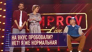 Импровизация возврат памперсов - Improv Live Show | Квартал 95