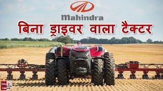 Mahindra ने बाजार में उतारा Driver Less (बिना ड्राइवर) वाला टैक्टर !!