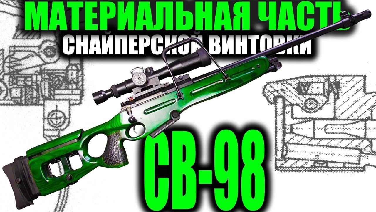 СВ-98 ПОЛНЫЙ ОБЗОР МАТЕРИАЛЬНОЙ ЧАСТИ (SV-98 Sniper Rifle)