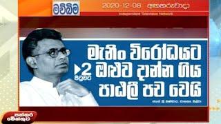 Paththaramenthuwa - (2020-12-08) | ITN Thumbnail