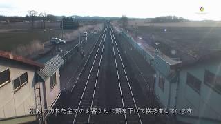 [鉄道] さようなら東追分駅 北海道らしいローカル駅 - The last day of Higashi-Oiwake sta. -