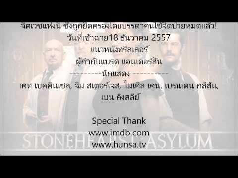 ดูหนังเรื่อง Stonehearst Asylum สถานวิปลาส
