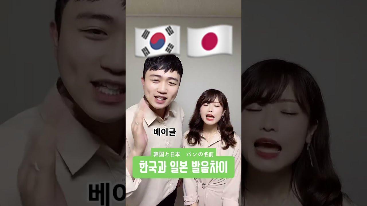 한국과 일본의 발음차이 (ft. 빵 종류)