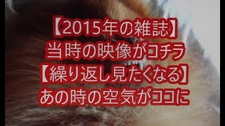 Japanese magazine (manga)2015 7 23 【映画鑑賞&グッズ探求記 映画チ...